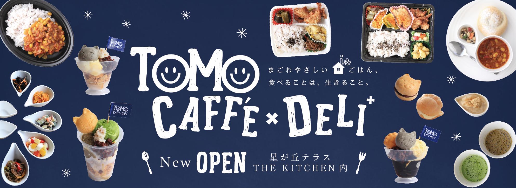 名東区文教台にある  TOMOCAFFE トモカフェ