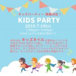 KIDS PARTY [19.07.19]