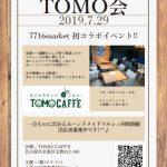 TOMO会 [19.07.29]