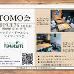 TOMO会 [19.08.26]