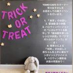 親子イベント @Relaの森キッズルーム[19.09.30]
