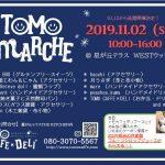 TOMO MARCHE [19.11.02]