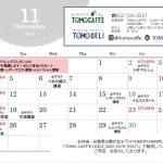11月の営業スケジュール