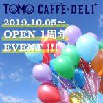 TOMO CAFF'E×DELI 1周年イベント![2019.10.5~]