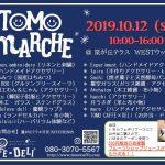 TOMO MARCHE [19.10.12]→延期[19.11.02]