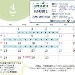 4月の営業スケジュール