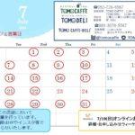 7月の営業スケジュール