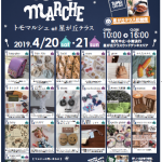 TOMO MARCHE at 星が丘テラス開催[19/4/20-21]