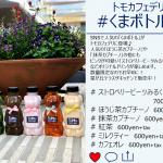 くまボトル 新登場!