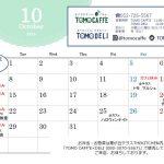 10月の営業スケジュール