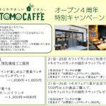 トモカフェ4周年イベント開催