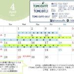 トモカフェ営業自粛のお知らせ(~4/20)