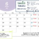 6月の営業スケジュール