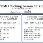 トモクッキングレッスンforキッズ(オンラインお料理教室)[20.08]