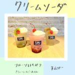 〈販売終了〉やさしい色のクリームソーダ