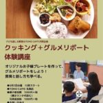 クッキング+グルメリポーター講座[20.08.05]