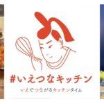 """#いえつなキッチン""""まごわやさしい""""お料理教室[20.09]"""