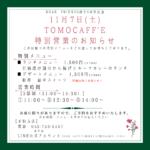 トモカフェ土曜日営業のお知らせ[20.11.07]