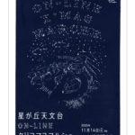 星が丘天文台ON-LINEクリスマスマルシェ [20.12.05・19]