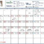 1月の営業スケジュール
