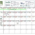 3月の営業スケジュール