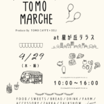 [21.04.29]TOMO MARCHE @星が丘テラス
