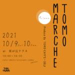TOMO MARCHE Autumn 10/9.10 開催決定!
