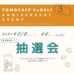 [21.10.2-10]TOMO CAFF'E × DELI 3周年 アニバーサリーイベント